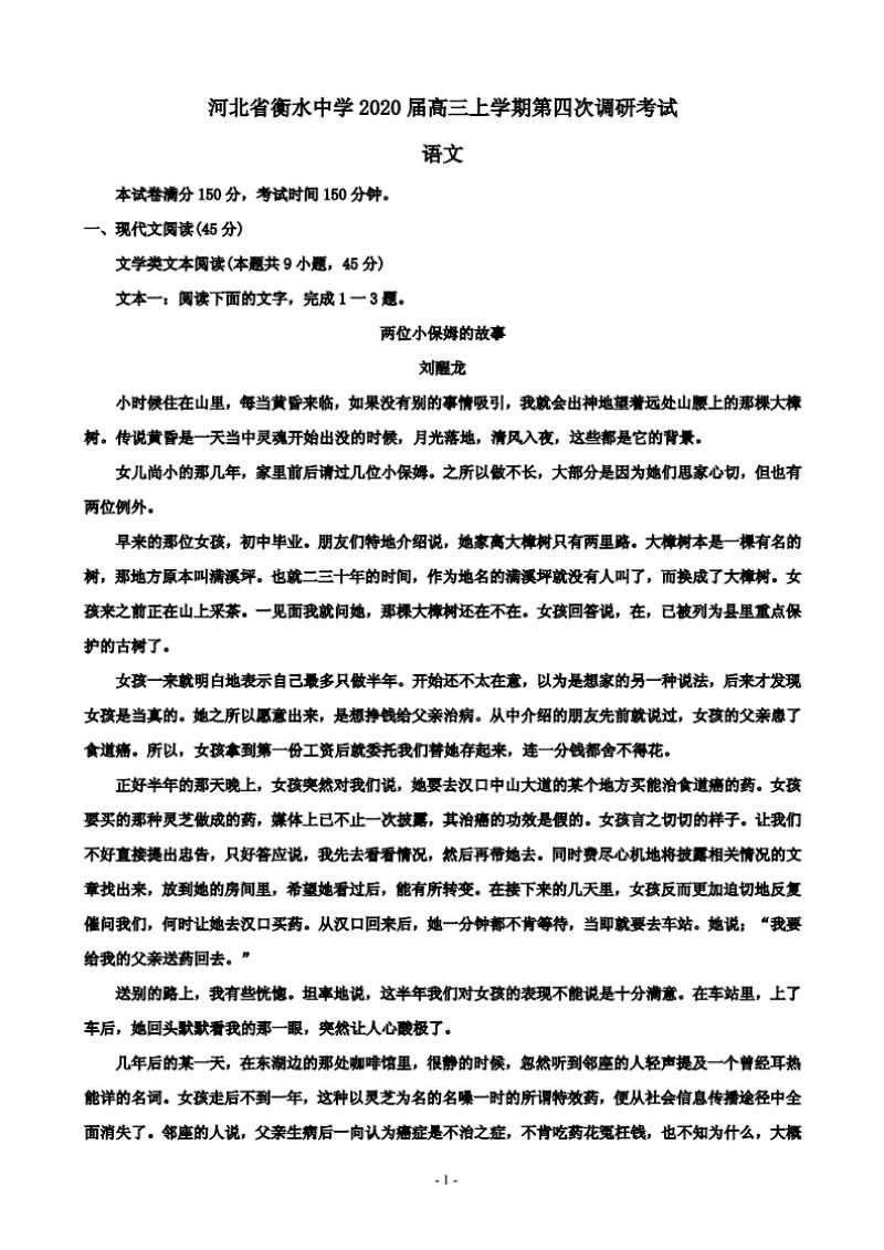 河北省衡水中学2020届高三上学期第四次调研考试语文.pdf
