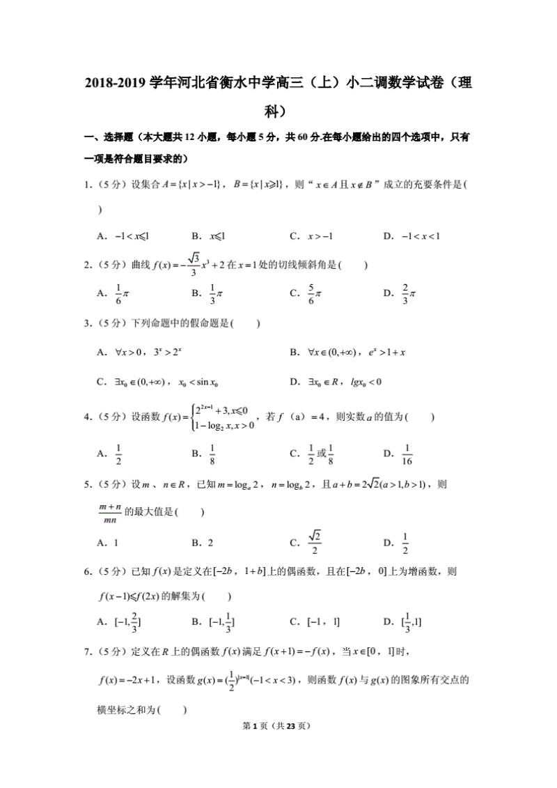 2019学年河北省衡水中学高三(上)小二调数学试卷(理科)(含解析)..pdf