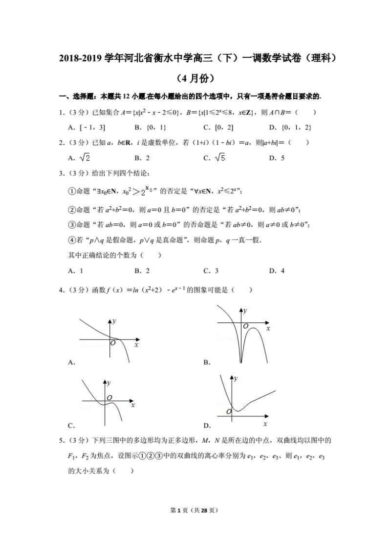 2019学年河北省衡水中学高三(下)一调数学试卷(理科)(4月份)(含解析).pdf