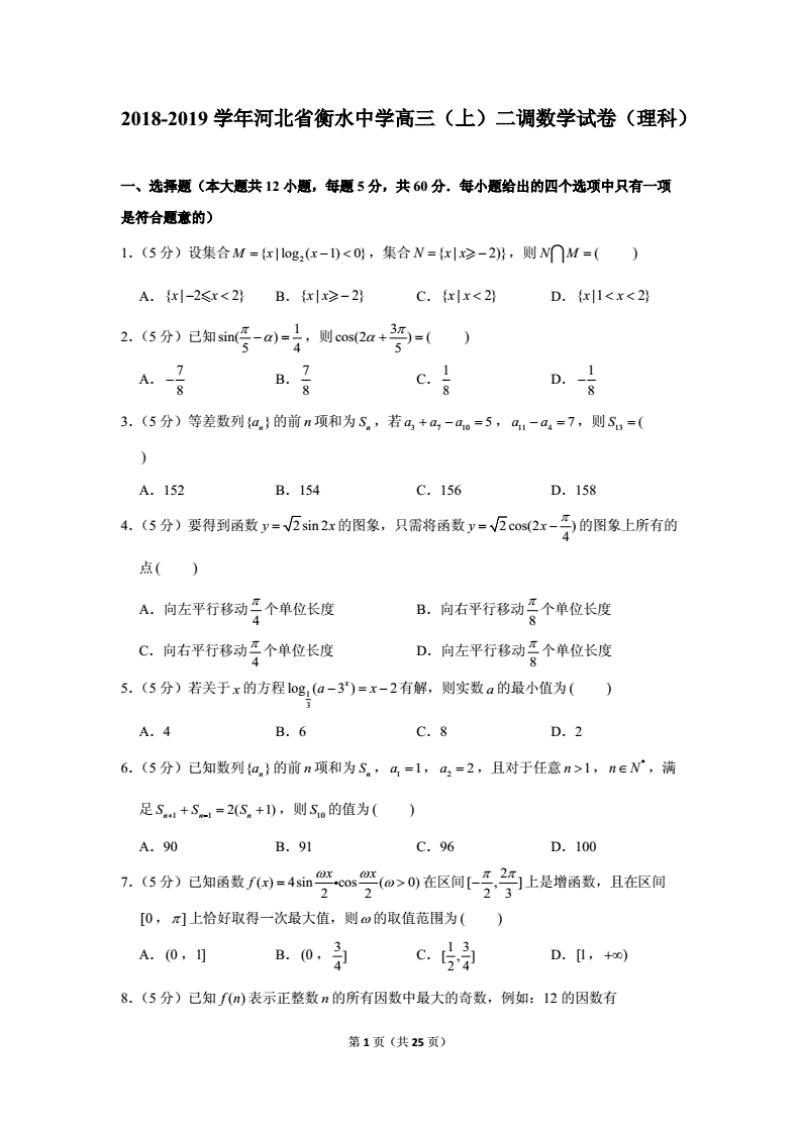 2019学年河北省衡水中学高三(上)二调数学试卷(理科)(含解析)..pdf