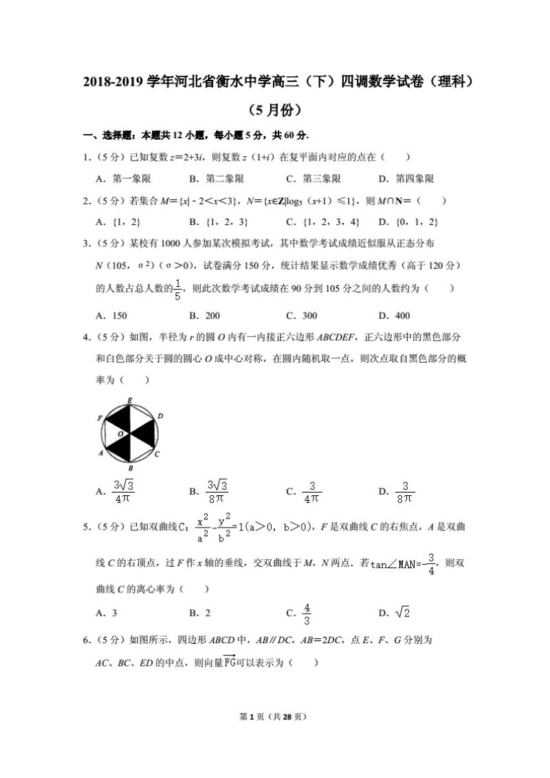 2019学年河北省衡水中学高三(下)四调数学试卷(理科)(5月份)(含解析).pdf