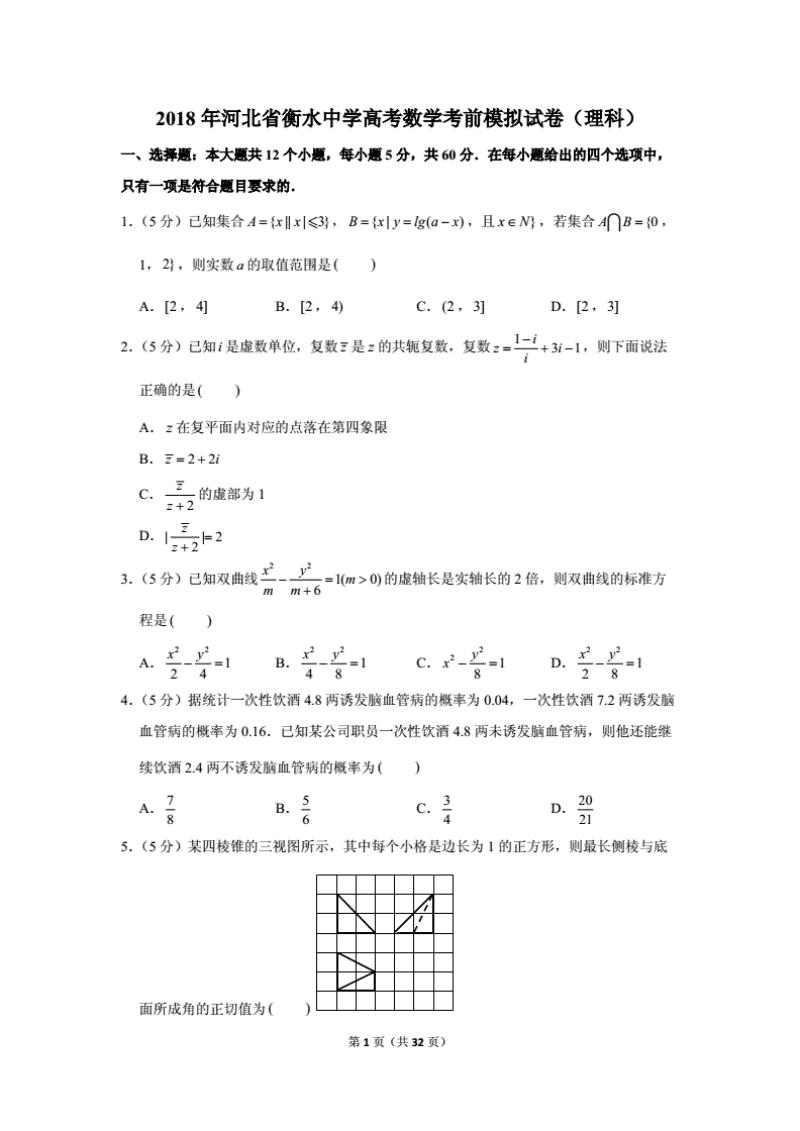 2018年河北省衡水中学高考数学考前模拟试卷(理科)(1)(含解析)..pdf
