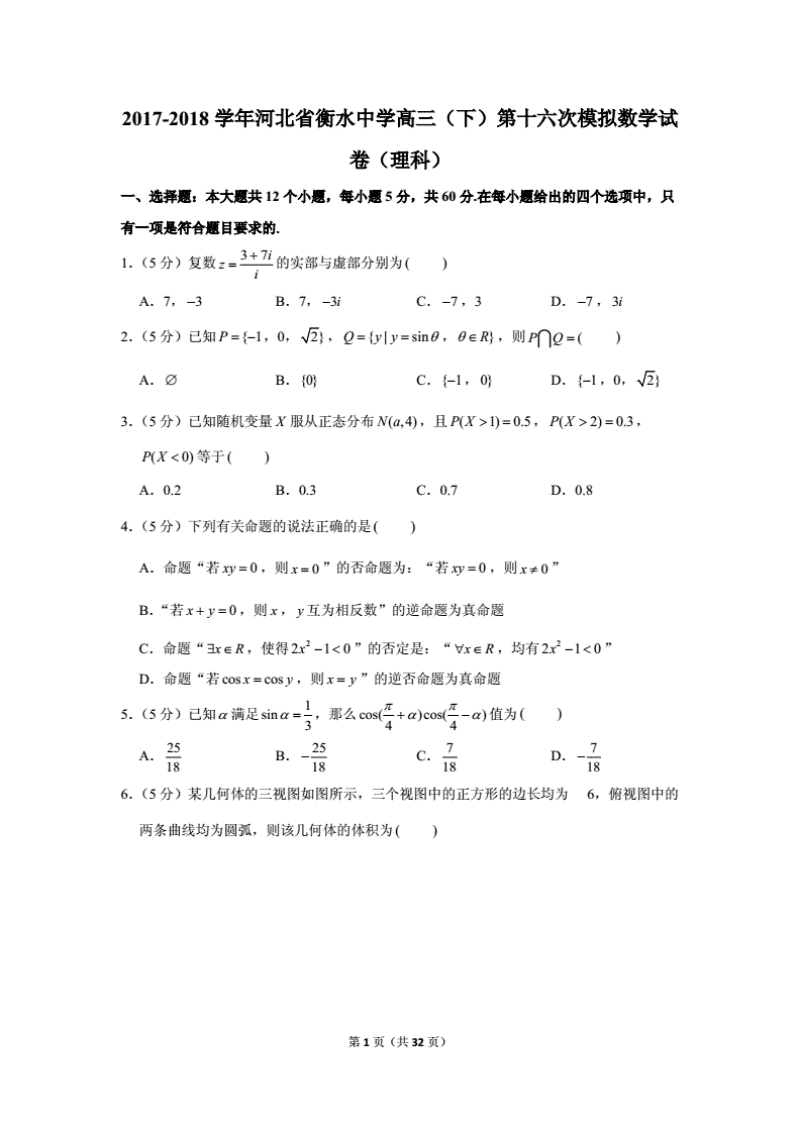 2018学年河北省衡水中学高三(下)第十六次模拟数学试卷(理科)(含解析)..pdf