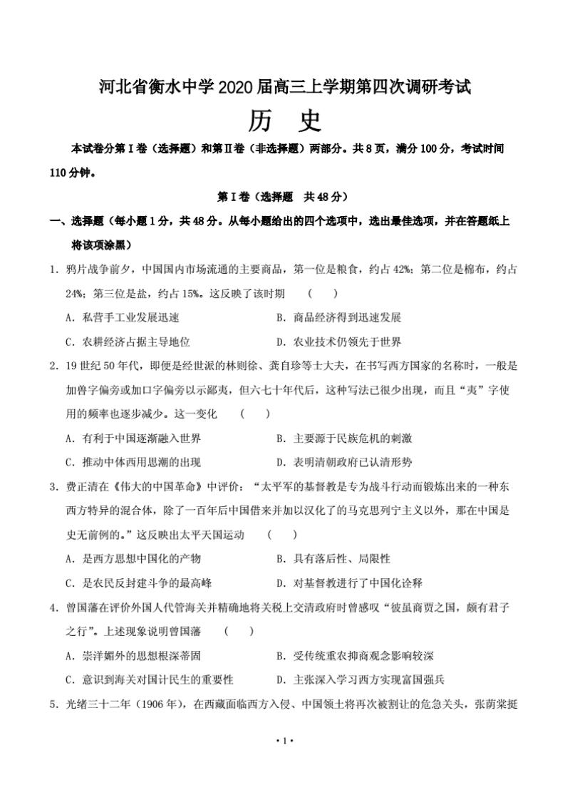 河北省衡水中学2020届高三上学期第四次调研考试历史.pdf