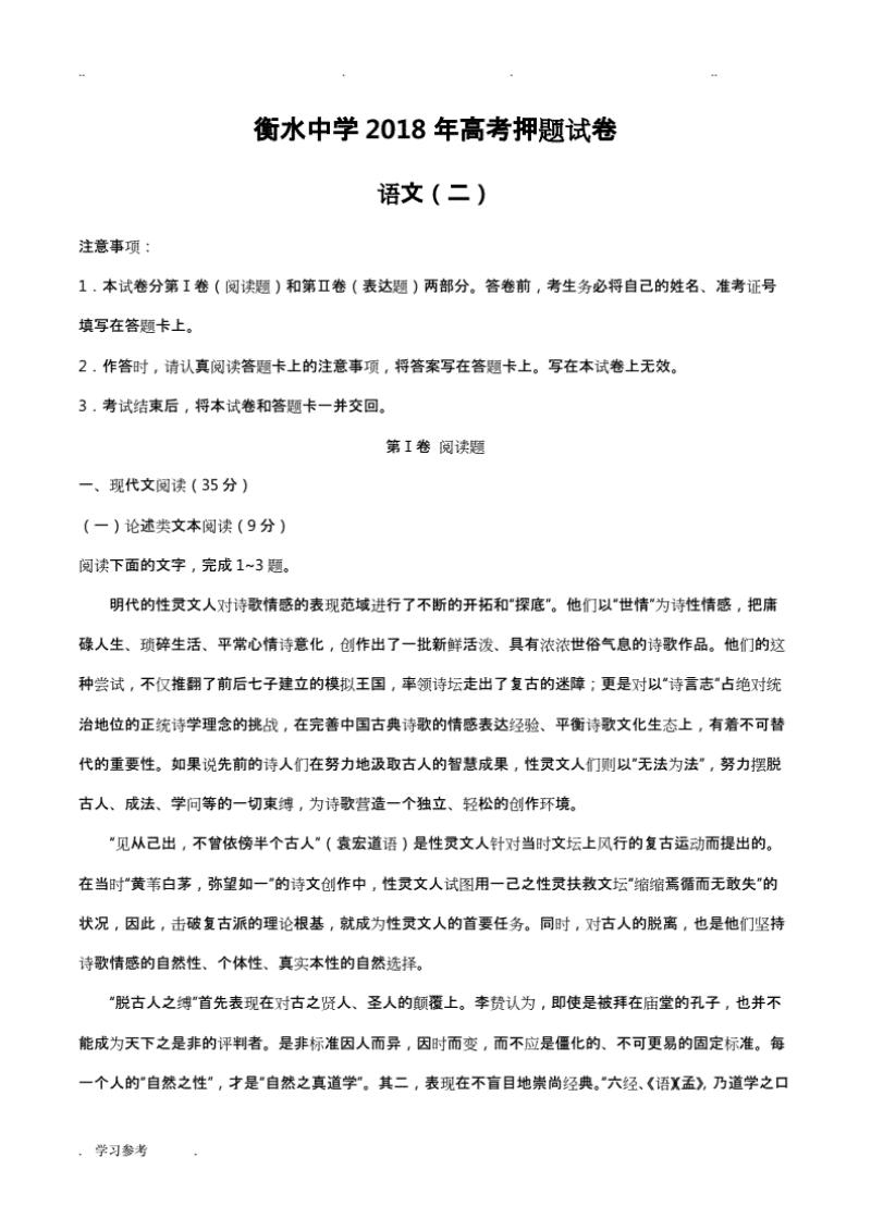 河北省衡水中学2018届高三高考(二)语文试题.pdf
