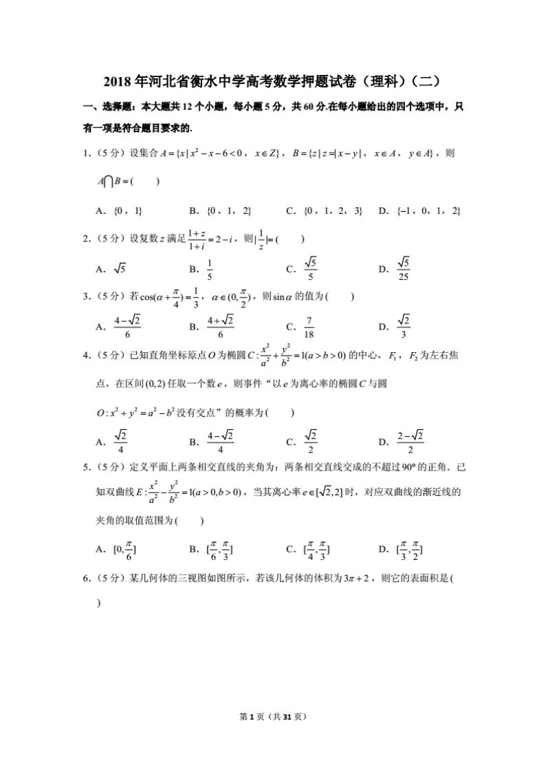 2018年河北省衡水中学高考数学试卷(理科)(二)(含解析)..pdf