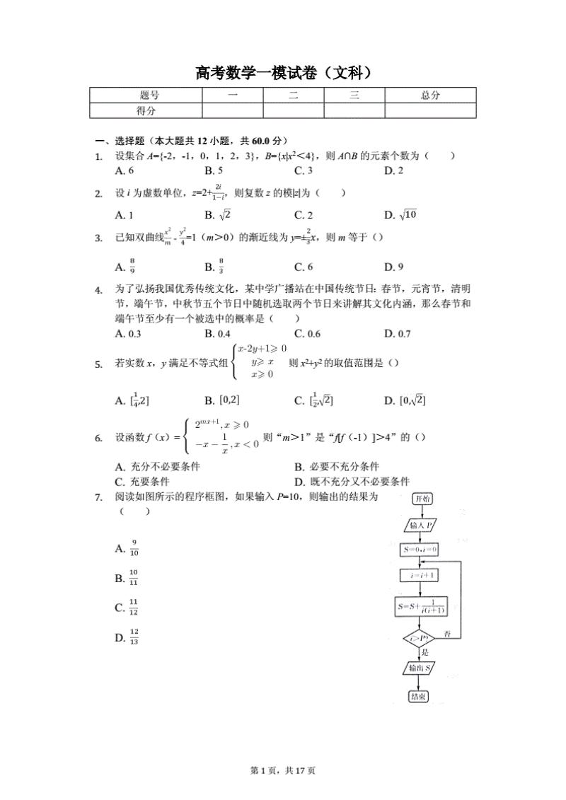 河北省衡水中学高考数学一模试卷.pdf