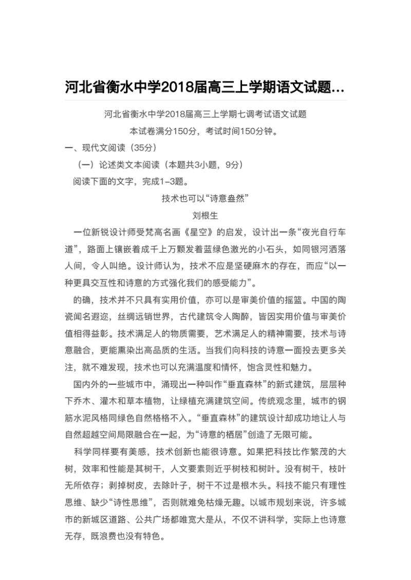 河北省衡水中学2018届高三语文上册期末试题卷.pdf