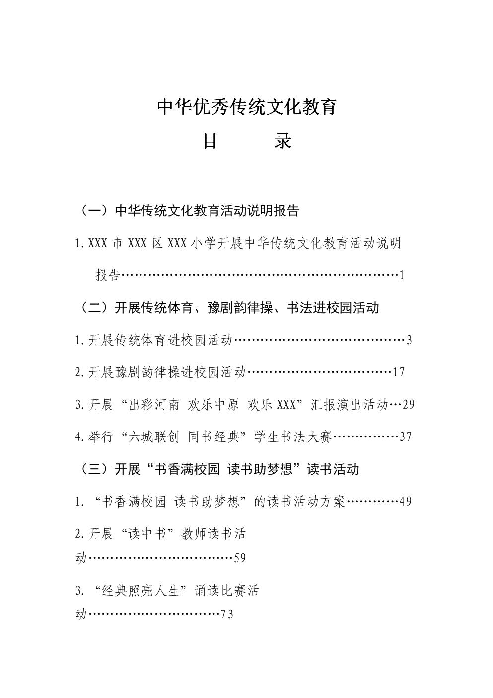 文明校园创建测评档案材料-I-1思想道德建设-8传统文化定稿版.docx