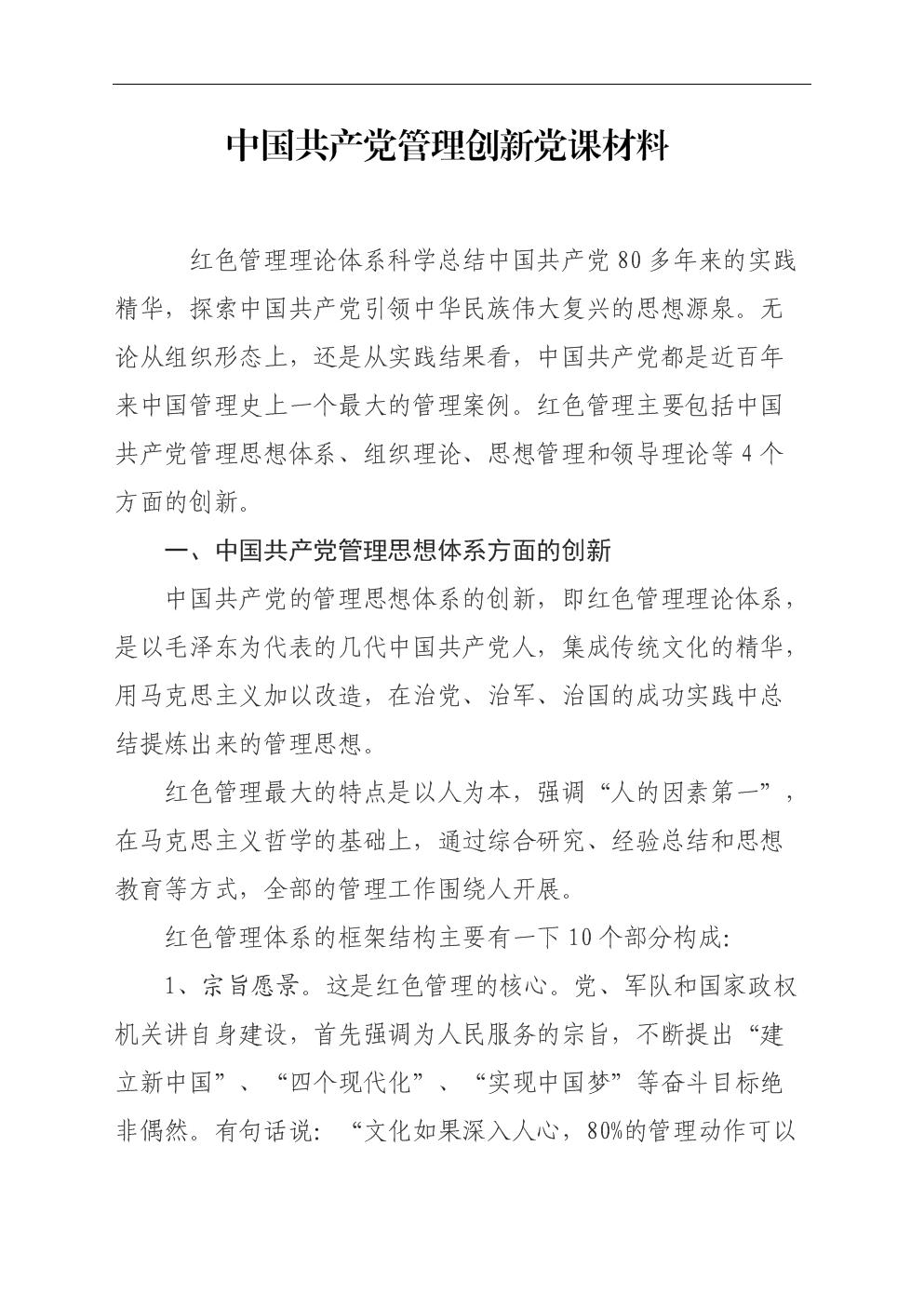中国共产党管理创新党课材料.doc