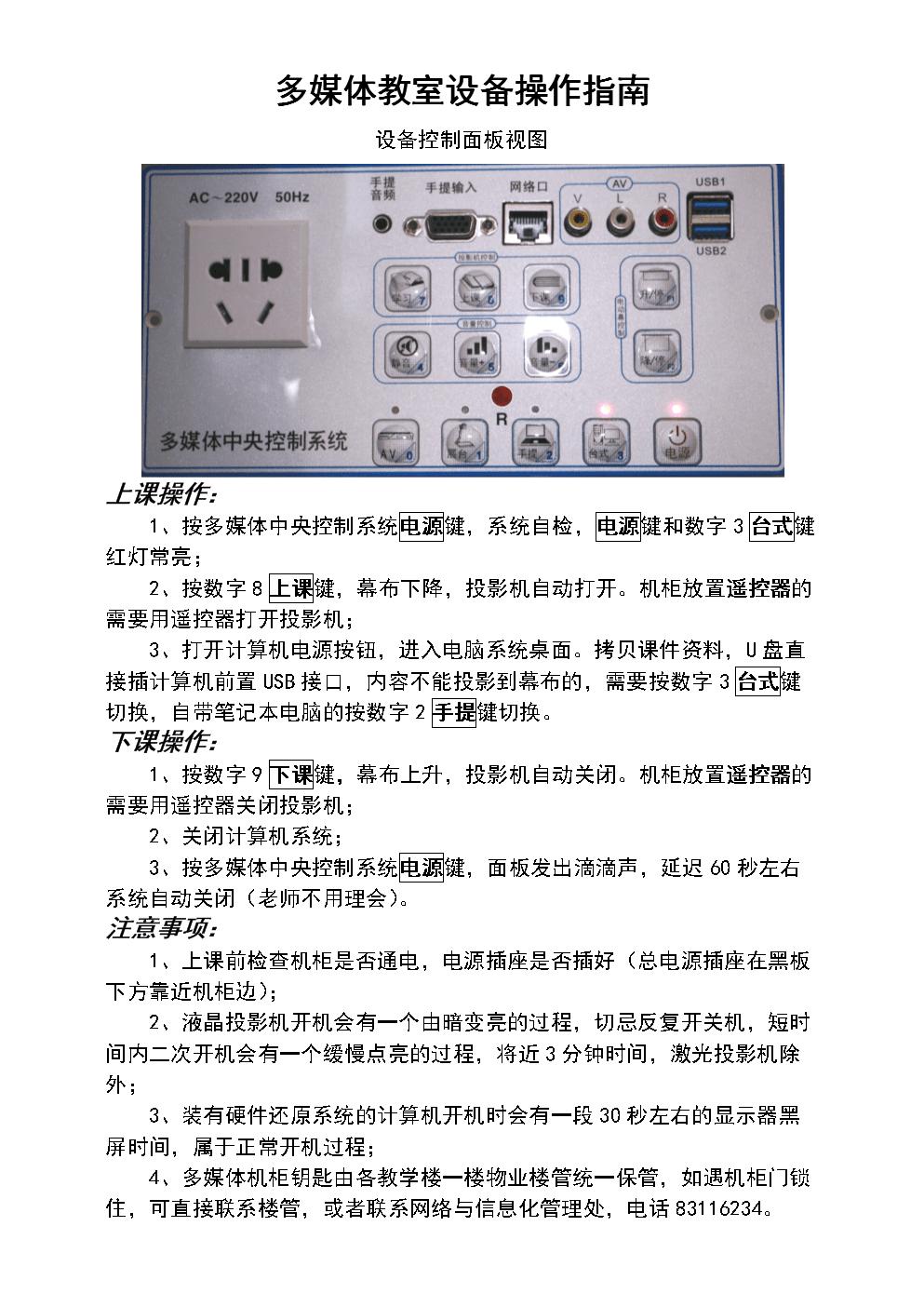 HS-350A多媒体教室设备操作指南.docx