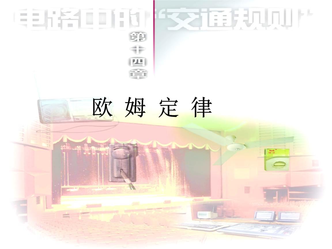 14.3欧姆定律 (共30张PPT).ppt