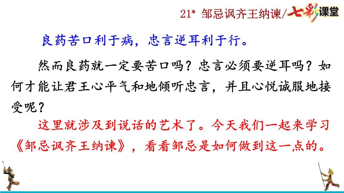 21 邹忌讽齐王纳谏 - 副本.pptx