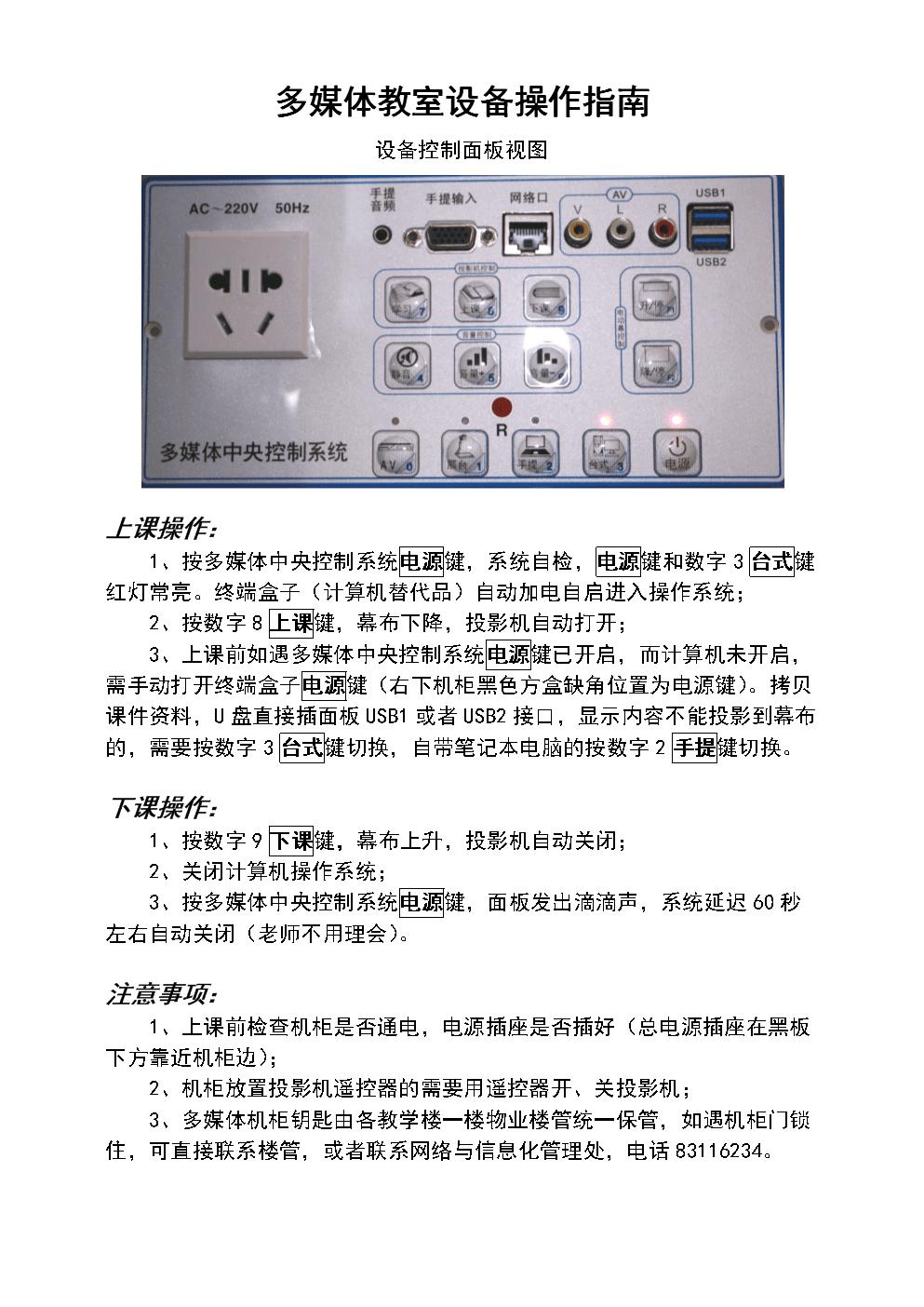 HS-350A新建多媒体教室设备操作指南.docx