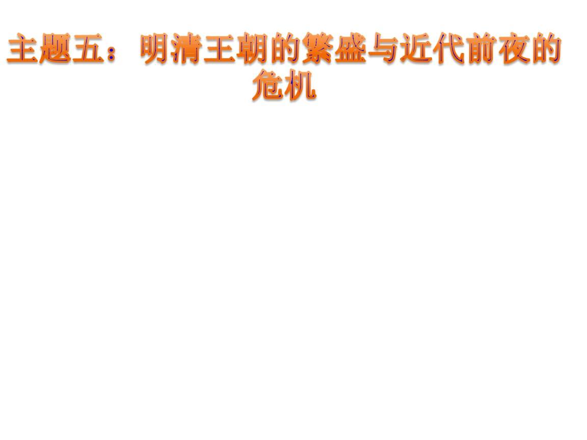 主题五,明清王朝的繁盛与近代前夜的危机(zxls_20190313153025).ppt