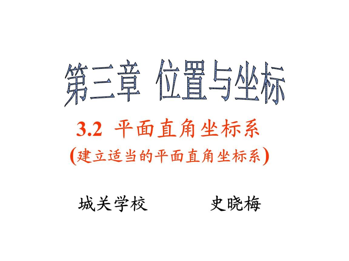 3.2平面直角坐标系(第1课时)课件.ppt