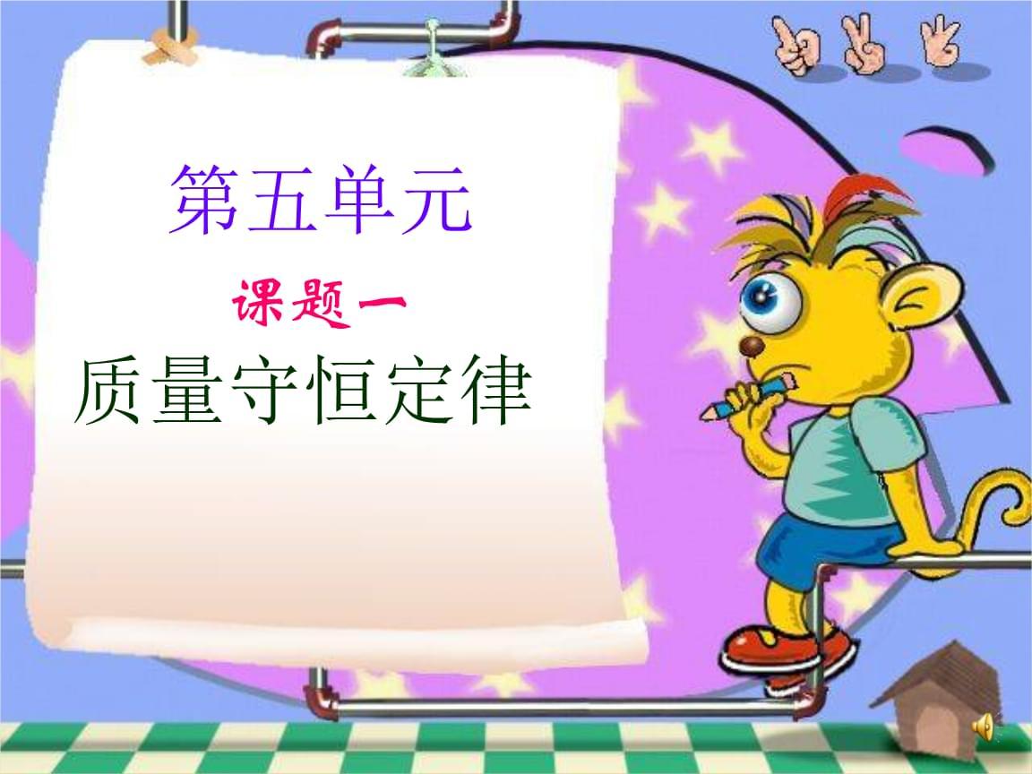 5.1质量守恒定律(第一课时).ppt