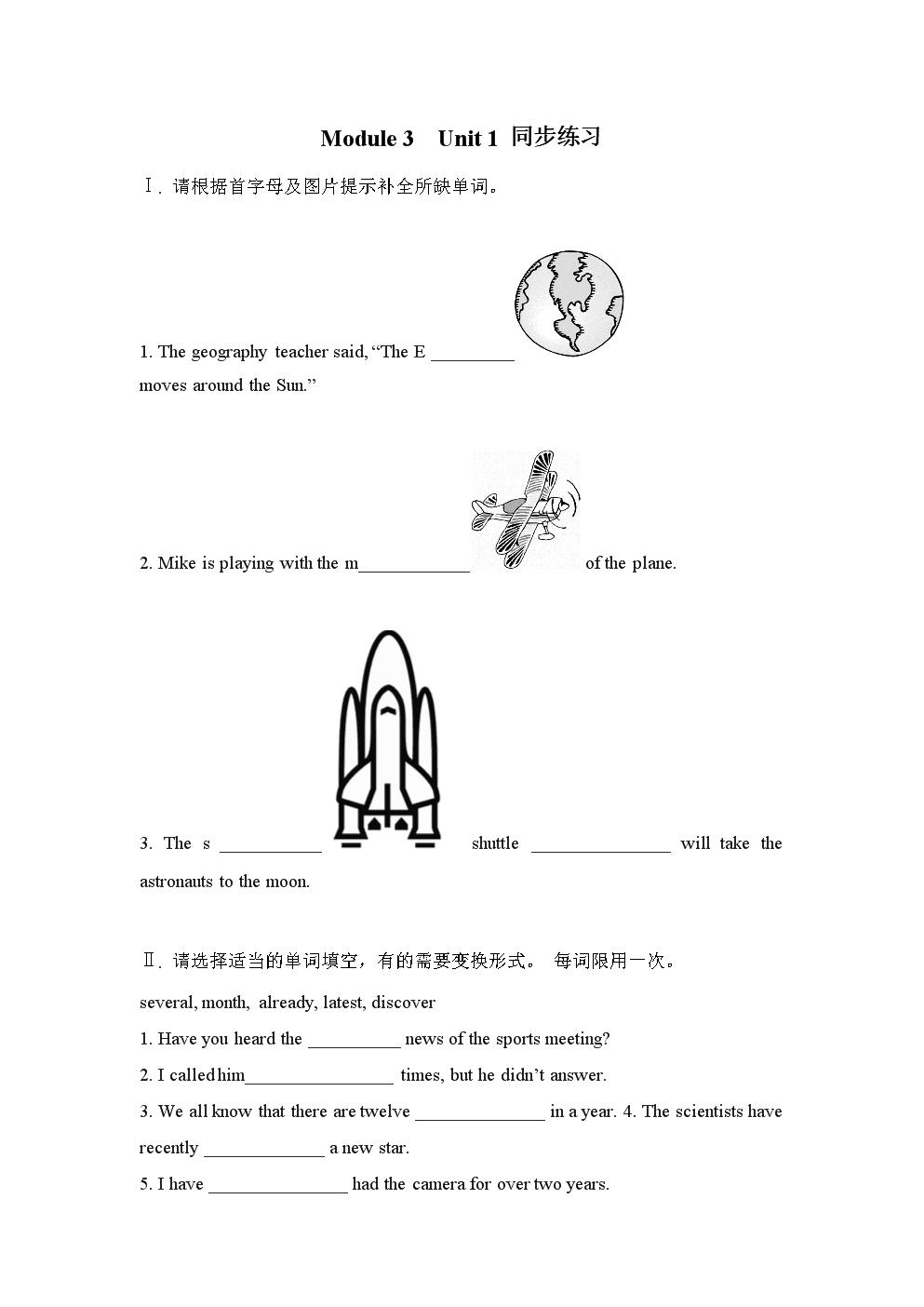 module3unit1同步练习含答案.docx