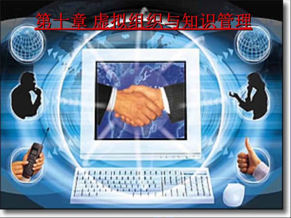 虚拟组织及知识管理.ppt