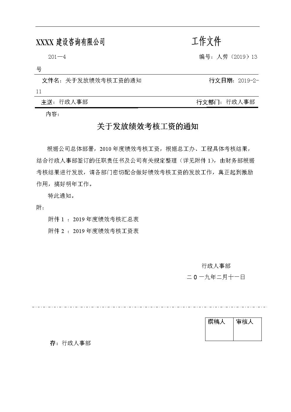 人劳(2011)13关于发放绩效考核工资的通知.doc