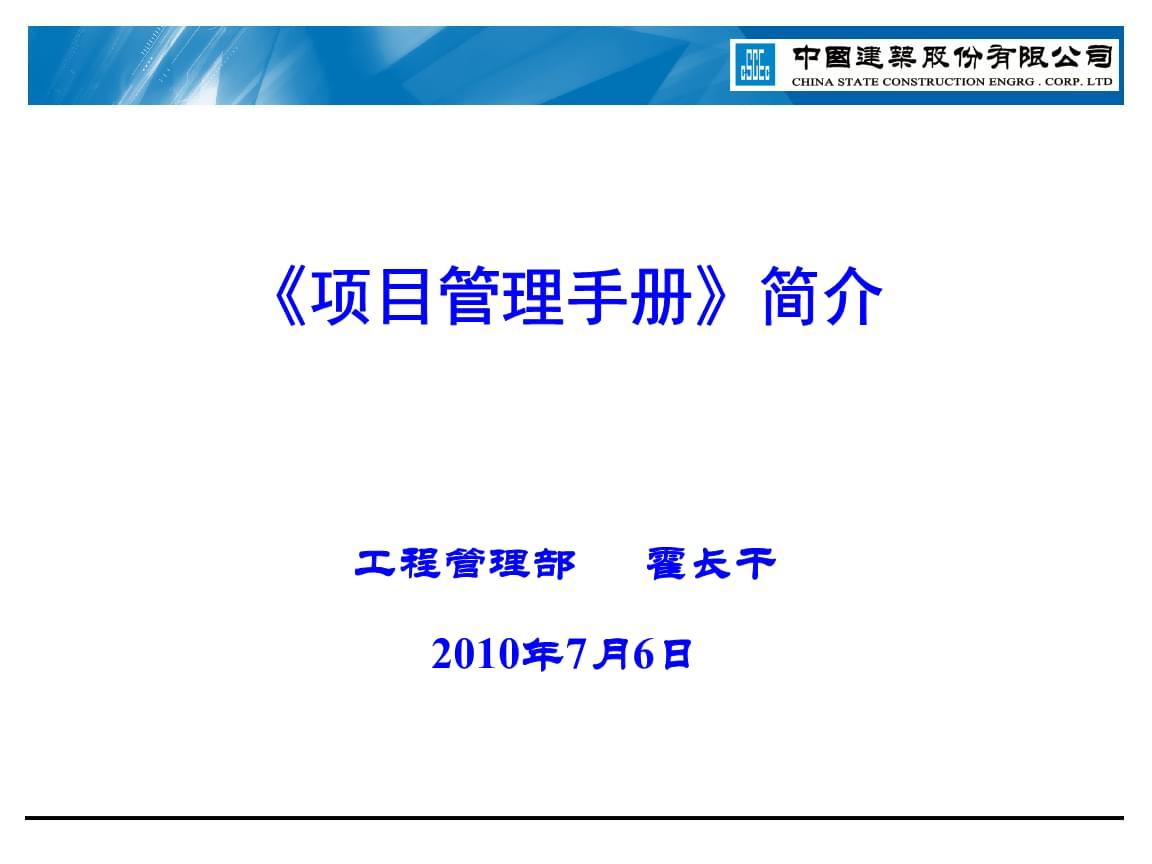 项目的管理手册简介.ppt