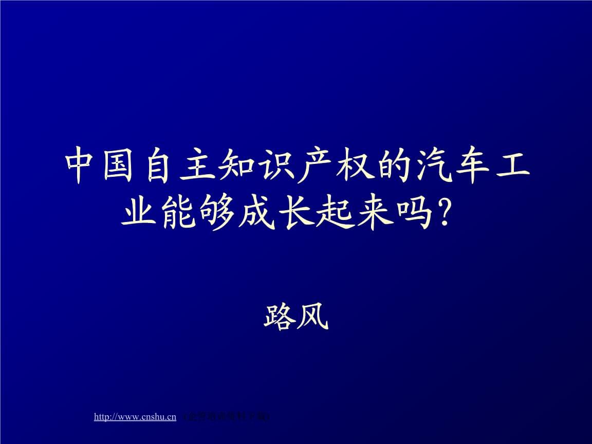 中国自主知识产权和汽车工业能够成长起来吗.ppt