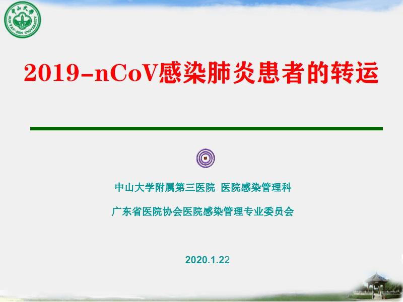 2019-nCov感染患者的转运——医院感染培训课件.pdf
