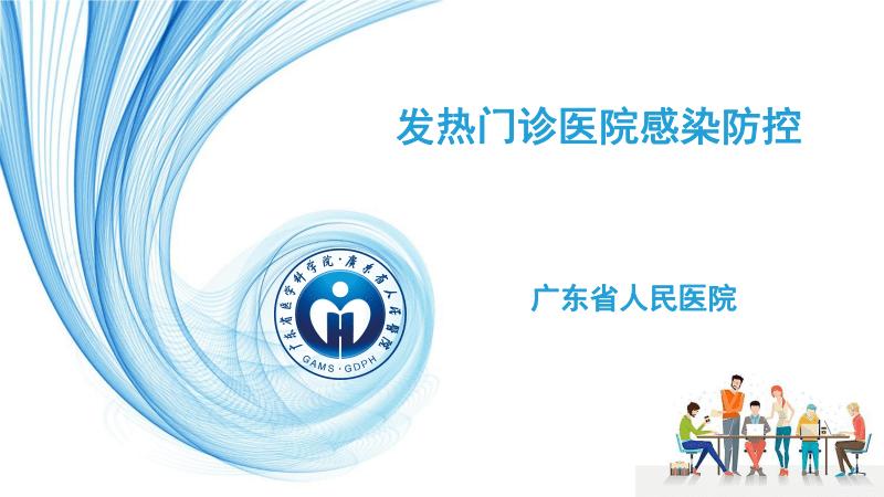 发热门诊培训——新型冠状病毒防治培训课件.pdf