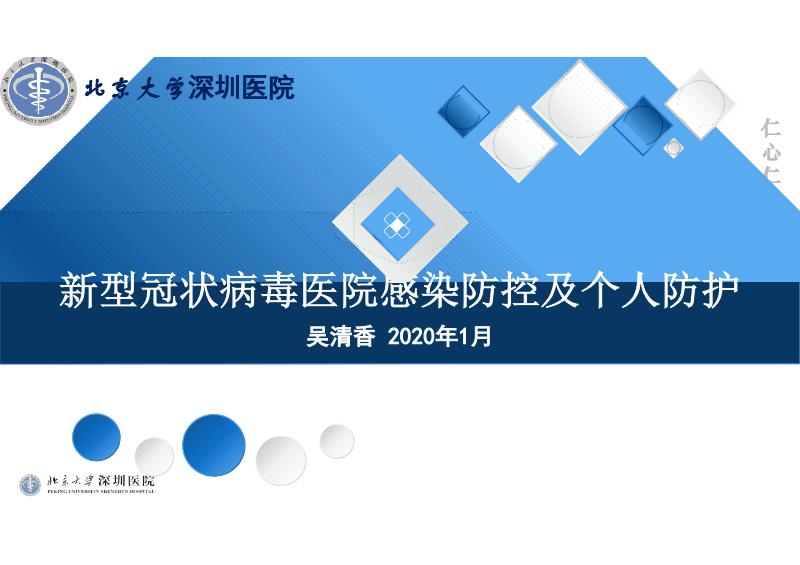 2020新型冠状病毒医院感染防控重点.pdf