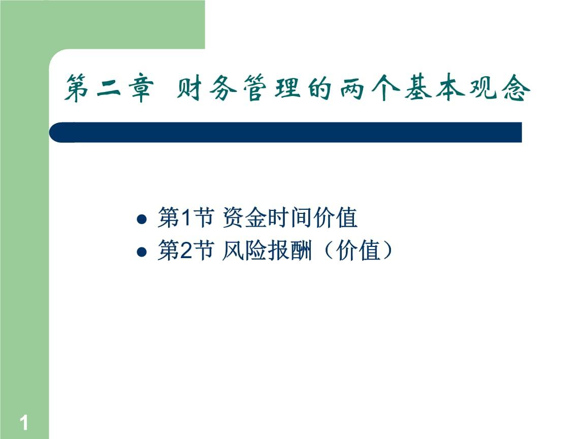 财务管理和两个基本观念.ppt