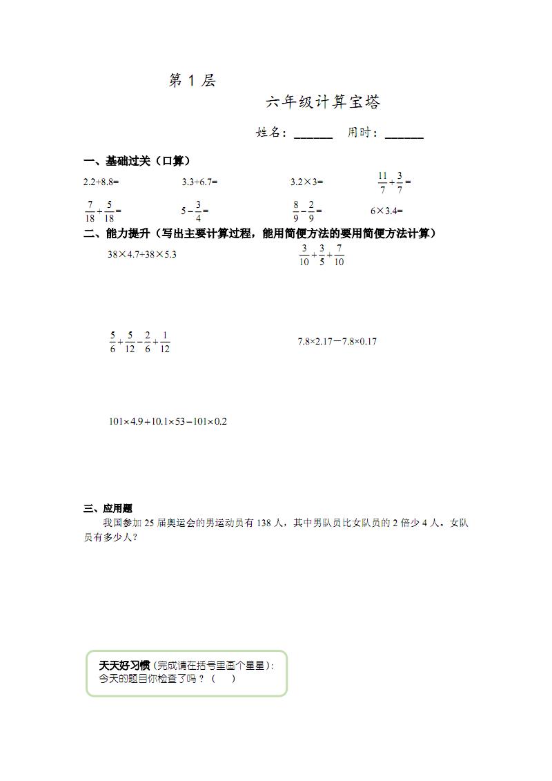 苏教版六年级数学计算挑战10套(附答案).pdf