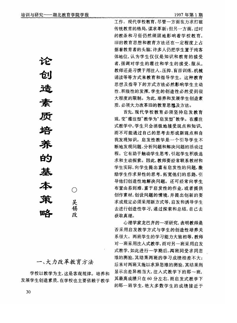 论创造素质培养的基本策略.pdf