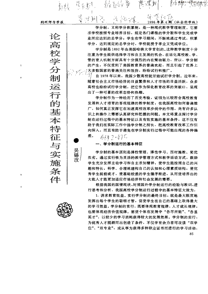 论高校学分制运行的基本特征与实施条件.pdf