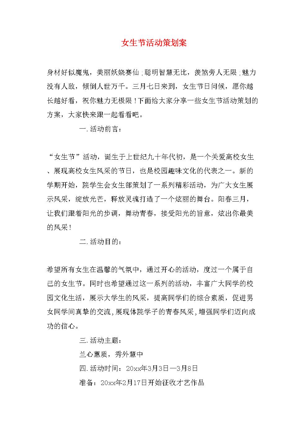 魅力女生节活动策划书.docx 2页
