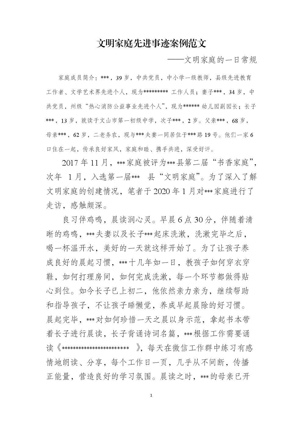 文明家庭先进事迹案例范文——文明家庭的一日常规.docx