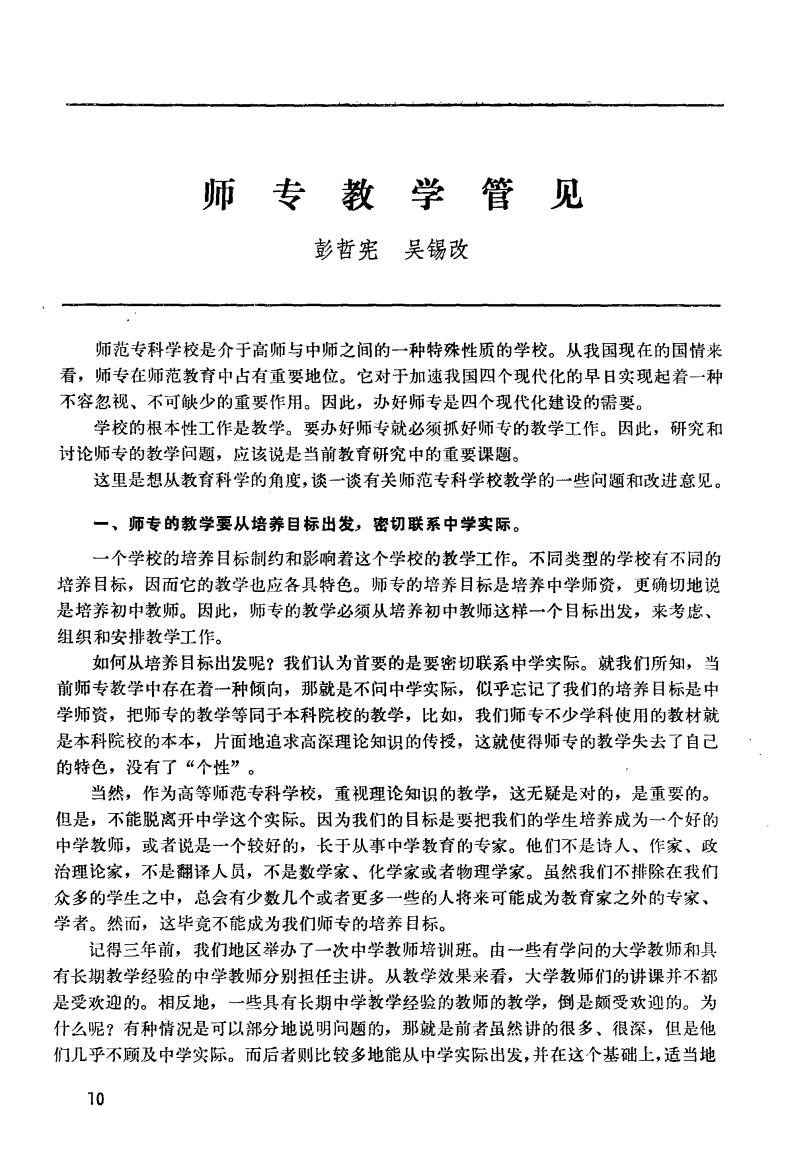 师专教学管见.pdf