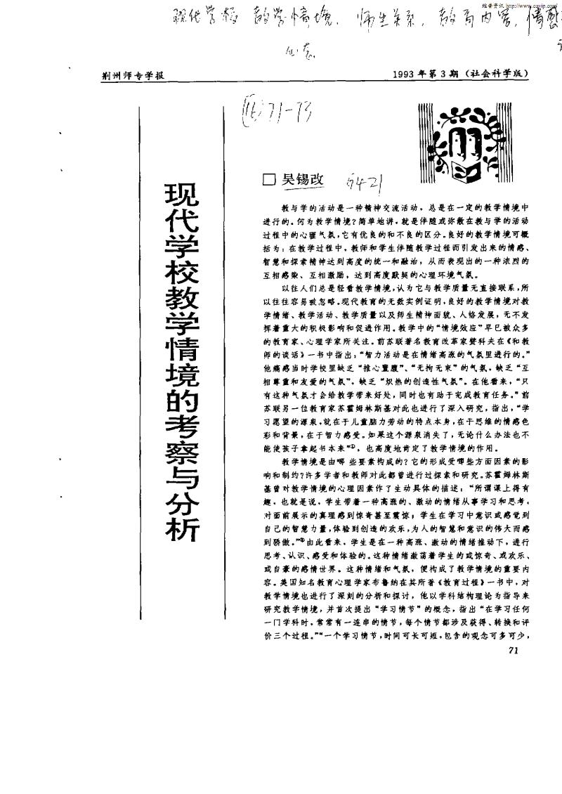 现代学校教学情境的考察与分析.pdf