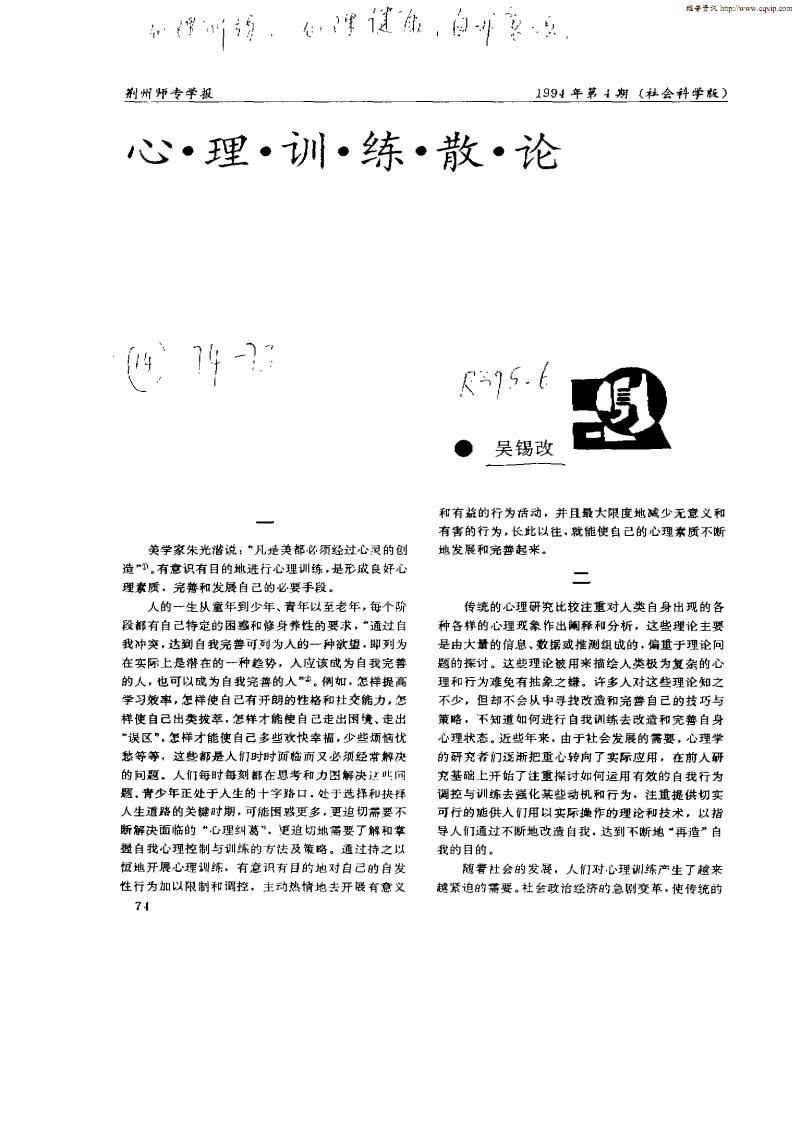 心·理·训·练·散·论.pdf