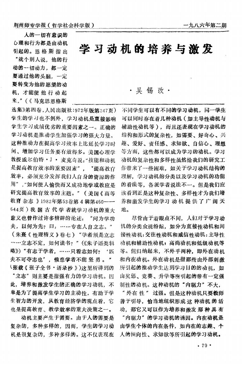 学习动机的培养与激发.pdf