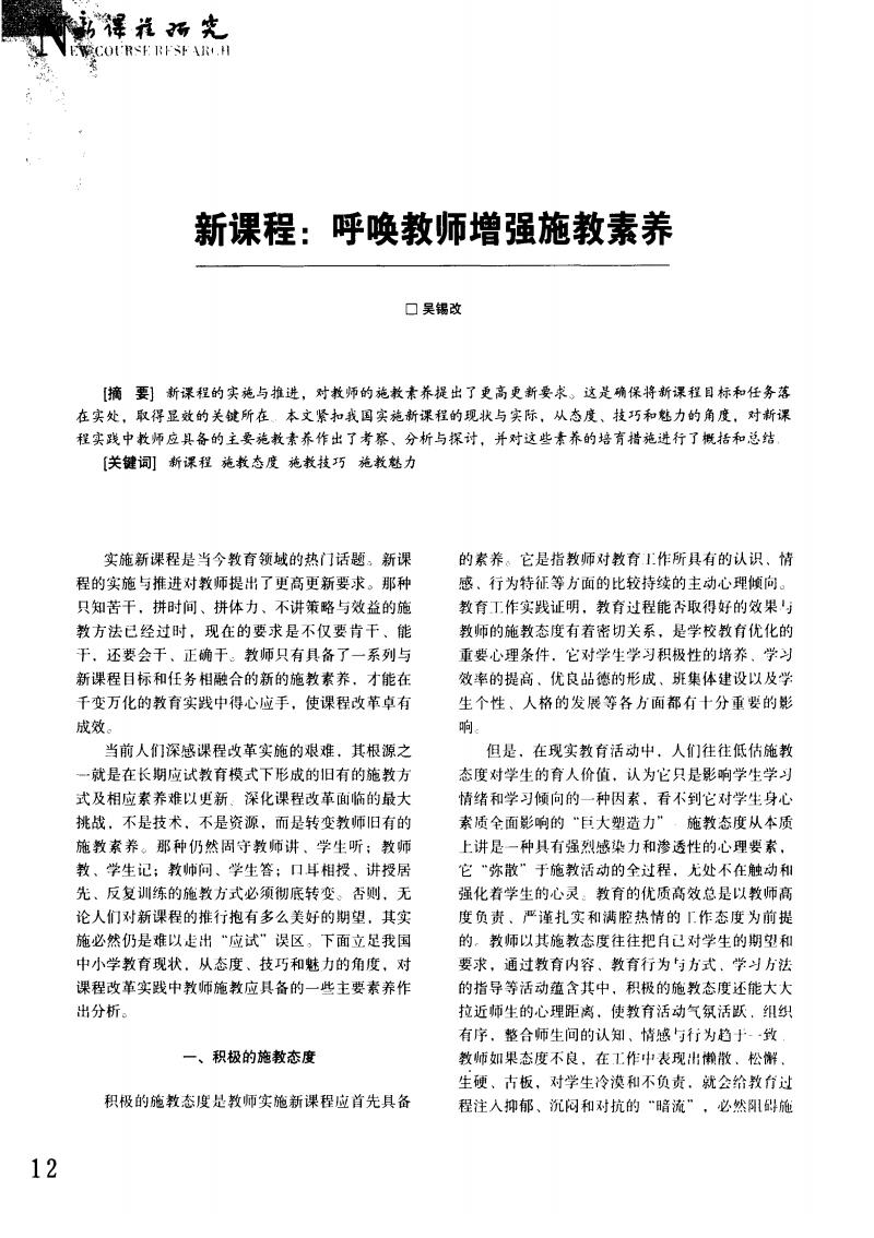 新课程:呼唤教师增强施教素养.pdf