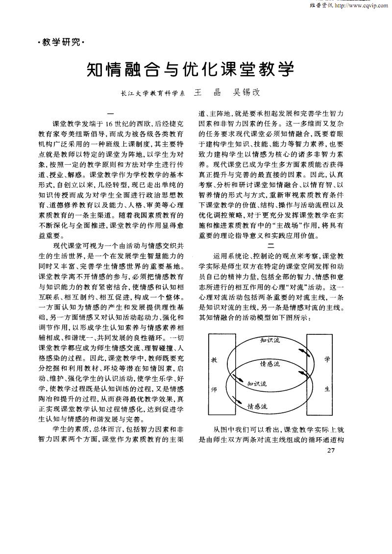 知情融合与优化课堂教学.pdf
