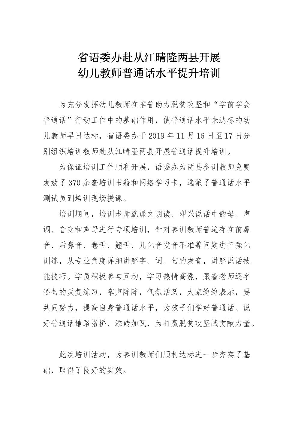 语委办赴从江晴隆两开展.DOC