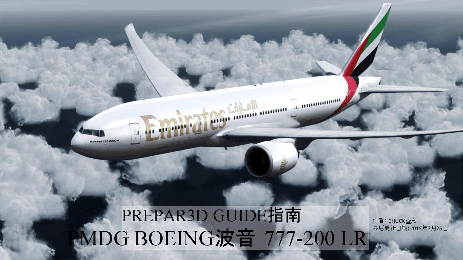 P3D PMDG Boeing波音777大飞机 中文指南 1介绍.docx