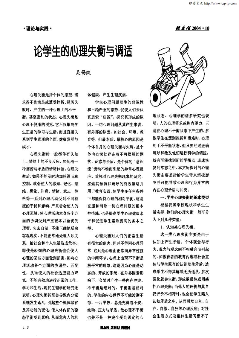 论学生的心理失衡与调适-班主任.pdf
