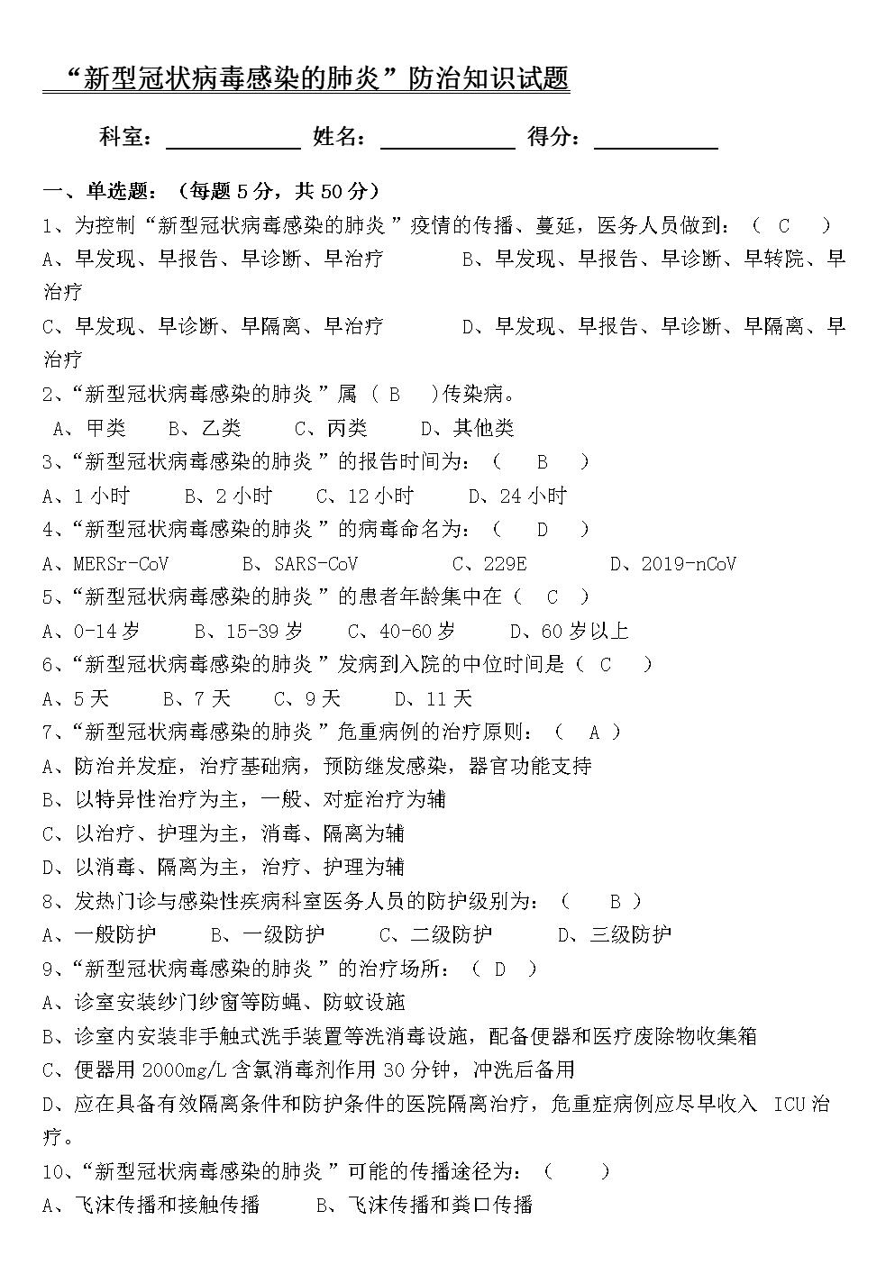 新型冠状病毒防治知识试题及答案.doc