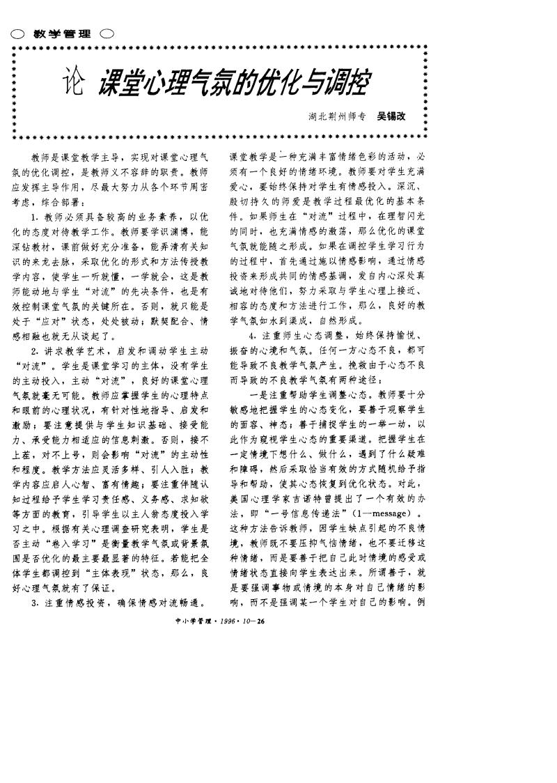 论课堂心理气氛的优化与调控-中小学管理.pdf