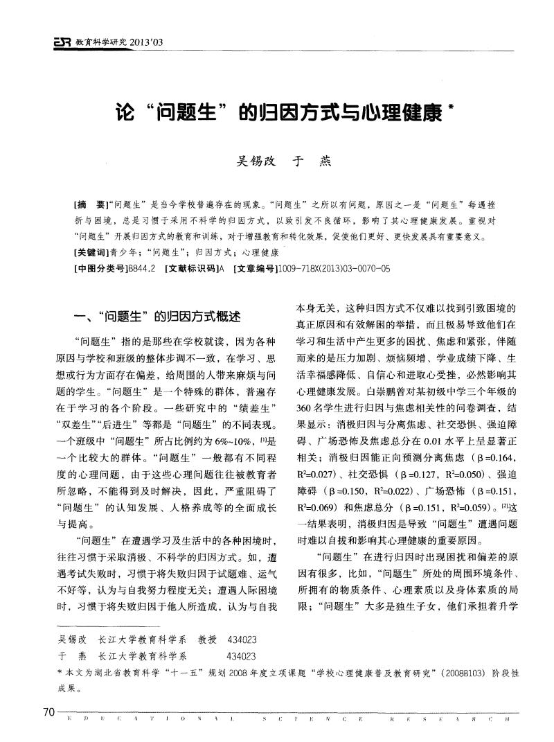 论问题生的归因方式与心理健康.pdf
