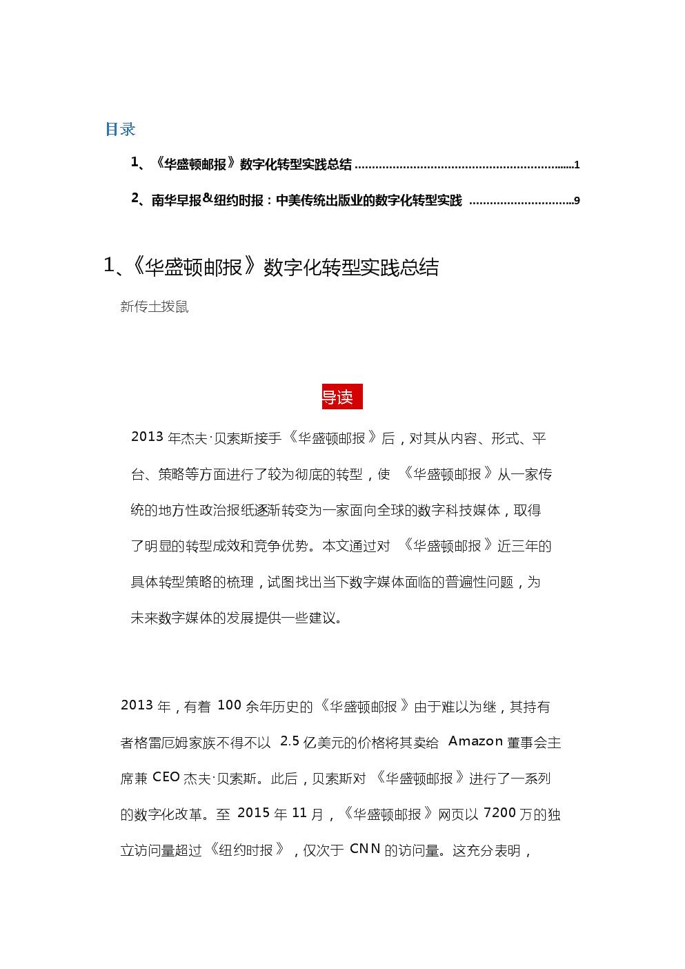 出版传媒行业数字化转型案例.docx