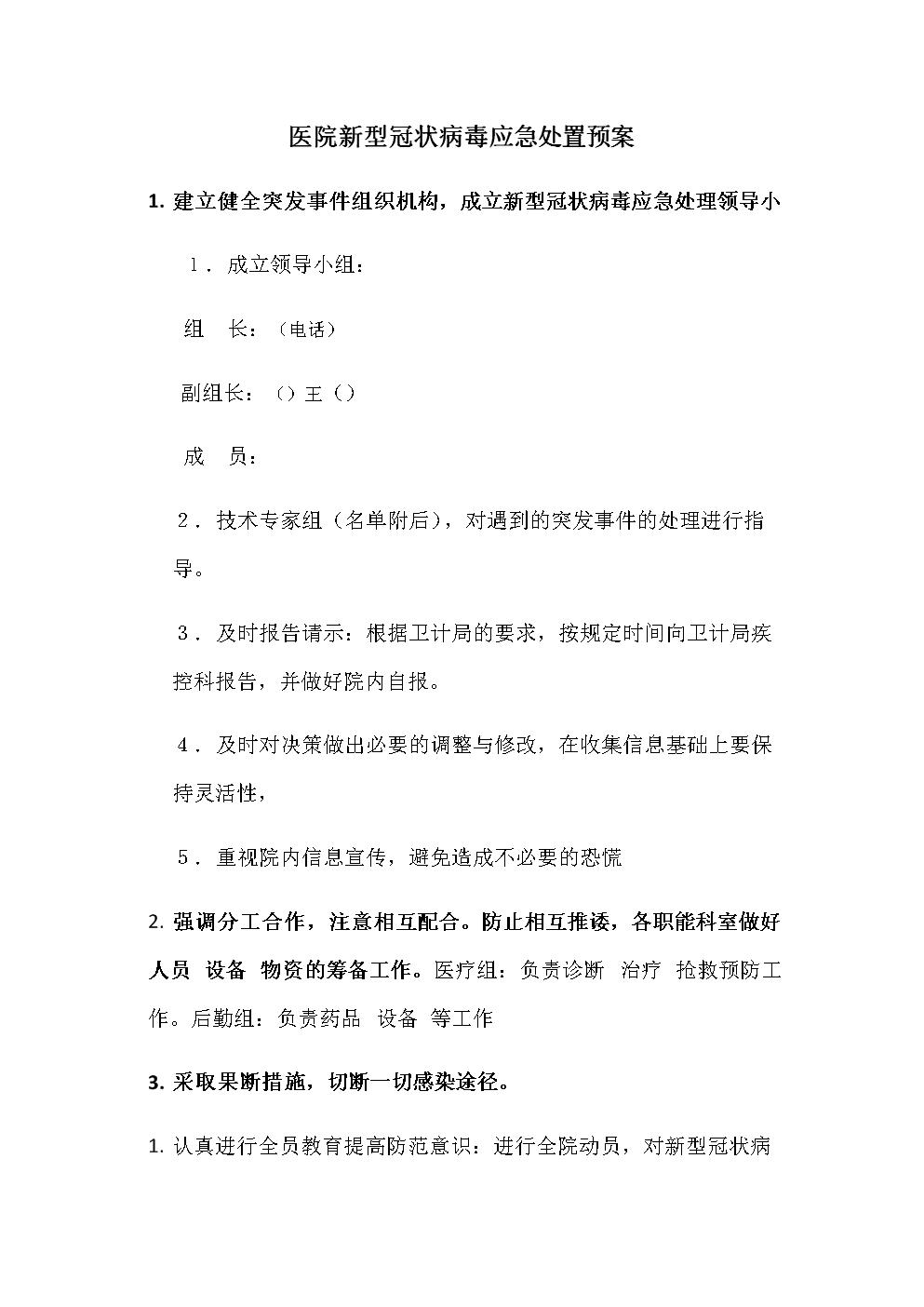 新型冠状病毒预案.docx