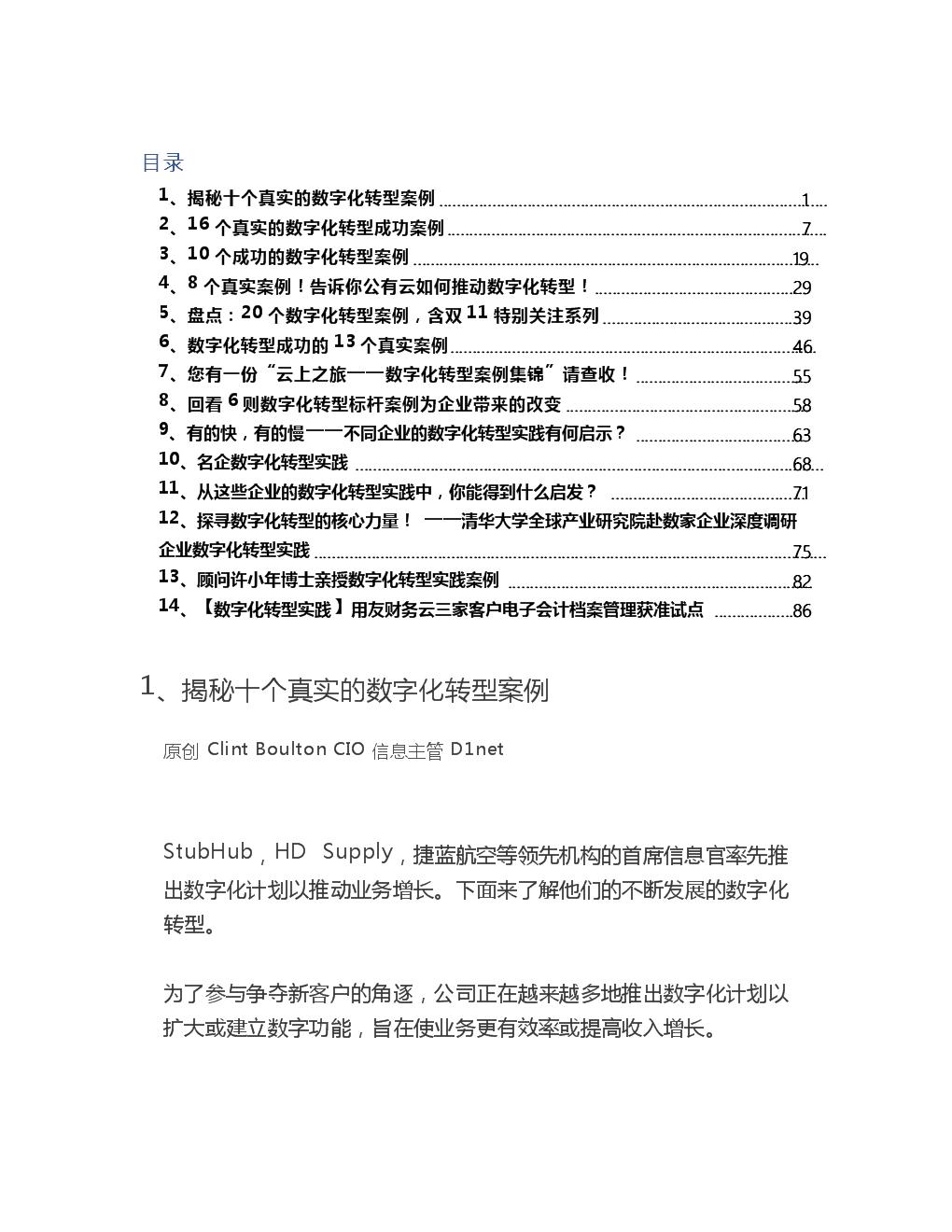 多个行业集锦数字化转型案例.doc